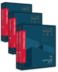 박문각 주택관리사 기본서 1차 세트(2019)(전3권)(전3권)