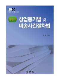 상업등기법 및 비송사건절차법(2020)