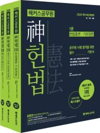 신 헌법 세트(2020)(해커스 공무원)(전3권)