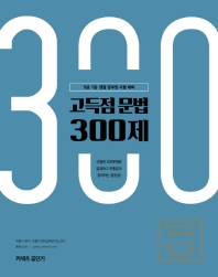 고득점 문법 300제(2019)
