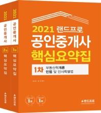 공인중개사 1 2차 핵심요약집 세트(2021)(랜드프로)(전2권)