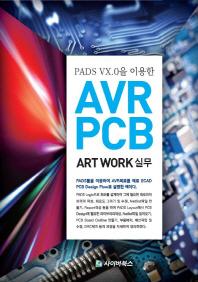 AVR PCB Art Work 실무(PADS VX.0을 이용한)