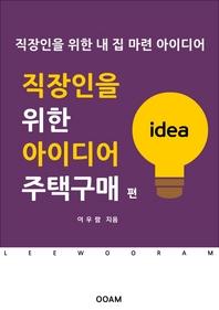 직장인을 위한 아이디어 : 주택구매 편