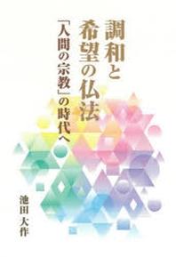 調和と希望の佛法 「人間の宗敎」の時代へ