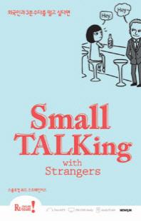 스몰 토킹 위드 스트레인저스(Small Talking with Strangers)