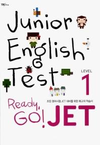 Ready Go JET Junior English Test. Level 1(CD1장포함)