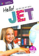 Hello JET 초급 5 6급 세트 (CD 미포함)