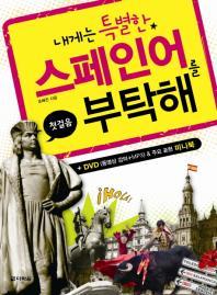 스페인어를 부탁해(첫걸음)(내게는 특별한)(DVD1장, 별책부록1권포함)