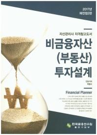 비금융자산(부동산) 투자설계(2017)(재전정판)(2판)