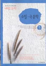 수필 극문학(해법문학 5)
