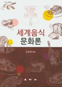 세계음식 문화론