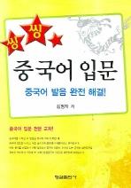 중국어 입문: 중국어 발음 완전 해결(씽씽)(CD1장포함)