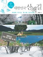 대한민국 산책길(걷고 또 걷고 싶은)