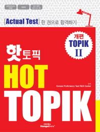 핫 토픽 HOT TOPIK. 2 -외형 약간의 중고감/내부 사용감없는 최상급입니다