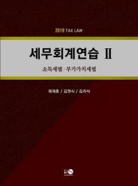 세무회계연습. 2: 소득세법 부가가치세법(2019)