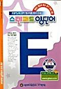 기탄스텐퍼드 영단어 E단계 3집