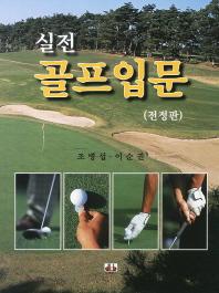 실전 골프입문 (조병섭 외, 2012년 전정판)