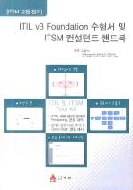 ITIL V3 FOUNDATION 수험서 및 ITSM 컨설턴트 핸드북