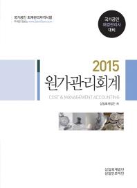 원가관리회계(재경관리사)(2015)