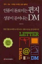 인품이 돋보이는 편지 성공이 묻어나는 DM