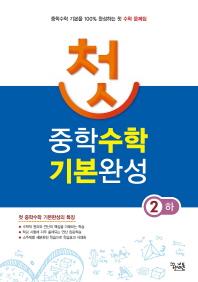 중학 수학 2(하) 기본완성(2018)