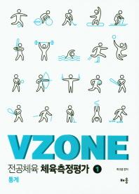 전공체육 체육측정평가. 1(VZONE)