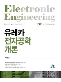 전자공학개론(2016)(유레카) #