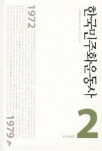 한국민주화운동사. 2: 유신체제기