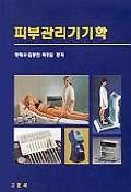 피부관리기기학