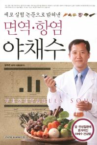 면역 항염 야채수(세포 실험 논문으로 밝혀낸)(오렌지북스 55)