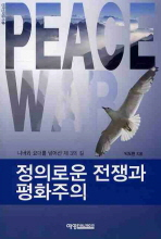 정의로운 전쟁과 평화주의