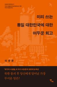 미리 쓰는 통일 대한민국에 대한 어두운 회고(이응준의 문장전선 1)(반양장)