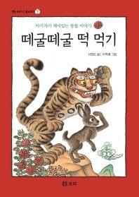떼굴떼굴 떡 먹기(옛이야기 보따리 7)