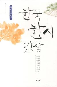 한국한시감상(2판)
