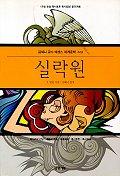 실락원(김혜니교수에센스세계문학 9)