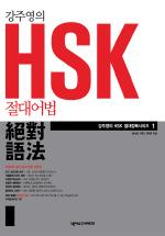 HSK 절대어법(CD1장포함)