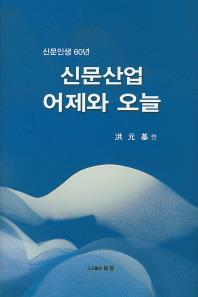 신문산업 어제와 오늘(신문인생 60년)(양장본 HardCover)