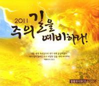 주의 길을 예비하라 세트(2011)(전2권)
