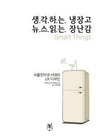 생각하는 냉장고 뉴스 읽는 장난감