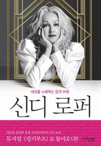 신디 로퍼  (세상을 노래하는 팝의 여왕)
