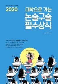 대학으로 가는 논술구술 필수상식(2020)