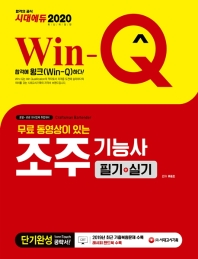 조주기능사 필기+실기 단기완성(2020)(무료 동영상이 있는 Win-Q)(6판)