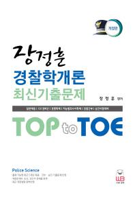 장정훈 경찰학개론 최신기출(Top to Toe)