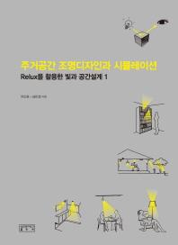 주거공간 조명디자인과 시뮬레이션(Relux를 활용한 빛과 공간 설계 1)