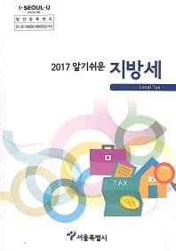 지방세(2017)(알기 쉬운)(너와 나의 서울)