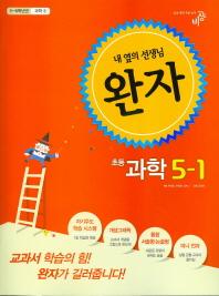 초등 과학 5-1(2015)(완자)
