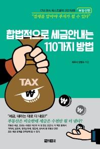 합법적으로 세금 안 내는 110가지 방법: 부동산편(2021)