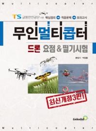 무인멀티콥터 드론 요점 & 필기시험