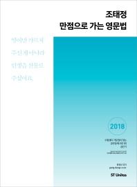 조태정 만점으로 가는 영문법(2018)