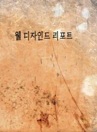 웰디자인 리포트(개정판 6판)